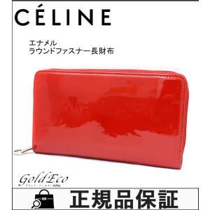 CELINE セリーヌ ラウンドファスナー長財布 レディース エナメルレザー レッド 赤 ウォレット 中古|goldeco