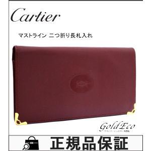 Cartier カルティエ マストライン 二つ折り長札入れ メンズ レディース レザー 長財布 カード入れ ボルドー ワイン色 中古|goldeco