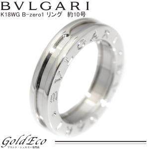 新品仕上済み ブルガリ B-zero1 リング #50 約10号 K18 WG750 ホワイトゴールド 指輪 ジュエリー レディース 美品 中古 BVLGARI 送料無料|goldeco