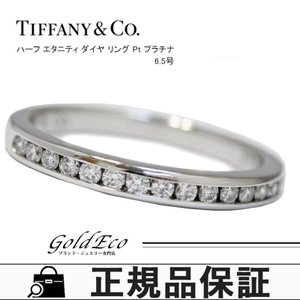 ティファニー ハーフエタニティ ダイヤリング 約6.5号 Pt950 プラチナ ダイヤモンド シルバー ジュエリー 中古 Tiffany&Co|goldeco