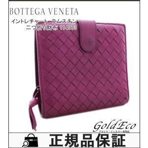 ボッテガ ヴェネタ イントレチャート 二つ折り財布 レディース メンズ パープル 紫 ラムスキン レザー 114073 中古 BOTTEGA VENETA|goldeco