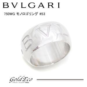 新品仕上げ済み ブルガリ モノロゴリング #53 約12号 K18WG ジュエリー 750ホワイトゴールド 指輪 メンズ レディース 中古 BVLGARI|goldeco