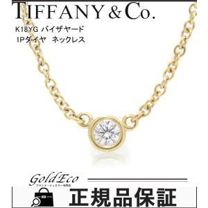 ティファニー バイザヤード 1P ダイヤモンド ペンダントネックレス K18YG ジュエリー レディース 中古 新品仕上済み Tiffany&Co|goldeco