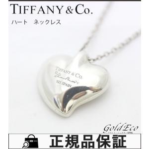 新品仕上げ済 Tiffany&Co ティファニー カーブド ハート ネックレス シルバー SV925 レディース アクセサリー ペンダント 首飾り 中古 goldeco