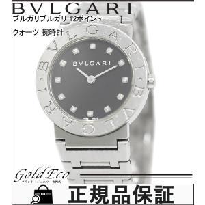 ブルガリ ブルガリブルガリ 12ポイント ダイヤ QZ 腕時計 ステンレス ブラック文字盤 BB26SS レディース 電池式 中古 BVLGARI 送料無料 goldeco