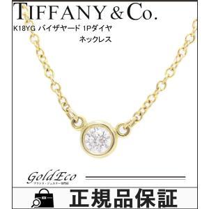 新品仕上済み ティファニー K18YG バイザヤード 1Pダイヤモンド ネックレス ジュエリー イエローゴールド アクセサリー レディース 中古 Tiffany&Co|goldeco