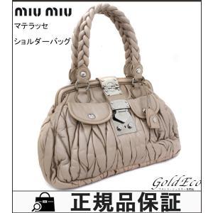 miumiu ミュウミュウ マテラッセ ショルダーバッグ ピンクベージュ レザー ハンドバッグ 中古  レディース バッグ 鞄 ギャザー|goldeco