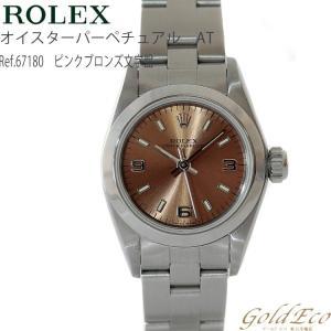 オーバーホール&新品仕上げ済み ROLEX ロレックスオイスター パーペチュアル ref.67180 ピンクブロンズ文字盤 中古 腕時計|goldeco