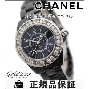 超美品 シャネル J12 33mm ベゼルラージダイヤ レディース腕時計 H1173 クォーツ ブラック セラミック/SS ダイヤモンド 中古 CHANEL|goldeco