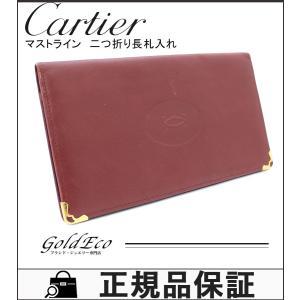 Cartier カルティエ マストライン 二つ折り長札入れ ユニセックス 長財布 レザー ボルドー ワインレッド 中古|goldeco