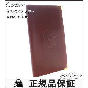 Cartier カルティエ マストライン 二つ折り長札入れ メンズ レディース 財布 カード入れ ボルドー レザー 本革 中古|goldeco