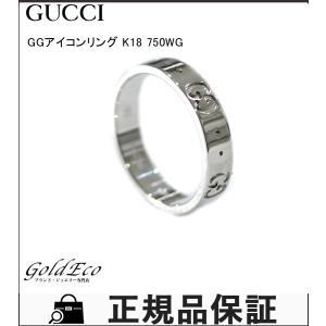 グッチ GGアイコンリング 9.5号 K18 750WG ホワイトゴールド 指輪 レディース 新品仕上済み 中古 GUCCI goldeco