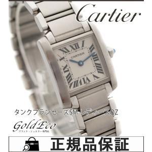 Cartier カルティエ タンクフランセーズSM レディース 腕時計 クォーツ ステンレス シルバー/アイボリー文字盤 W51008Q3 中古|goldeco