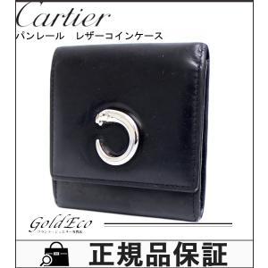 Cartier カルティエ パンテール レザー コインケース メンズ レディース男女兼用 財布 ブラック 黒色 シルバー金具 小銭入れ 服飾小物 L3000261 中古|goldeco
