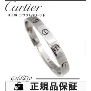 送料無料 新品仕上げ済み Cartier カルティエ ラブ ブレスレット バングル レディース 750 K18WG 腕輪 ホワイトゴールド 貴金属 B6005600 ジュエリー 中古|goldeco