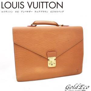 LOUIS VUITTON ルイヴィトン エピ セルヴィエット アンバサダー ブリーフケース ビジネスバッグ ブラウン 中古|goldeco