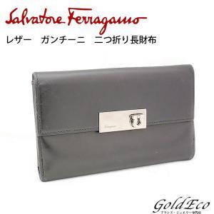 サルヴァトーレフェラガモ ガンチーニ 二つ折り長財布 レザー ブラック 中古 Salvatore Ferragamo|goldeco