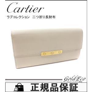 カルティエ ラブコレクション 二つ折り 長財布 レザー ベージュ ゴールド金具 中古 Cartie|goldeco