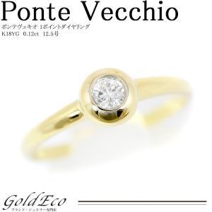 ポンテヴェキオ 1ポイントダイヤ リング K18YG 12.5号 指輪 中古 新品仕上げ済み Ponte Vecchio|goldeco