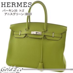 エルメス バーキン35 トゴ アニスグリーン I刻印 ハンドバッグ ライトグリーン 黄緑 レディース...