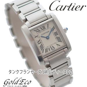 カルティエ タンクフランセーズSM レディース 腕時計 クォーツ W51028Q3 シルバー アイボリー文字盤 SS 中古 Cartier goldeco