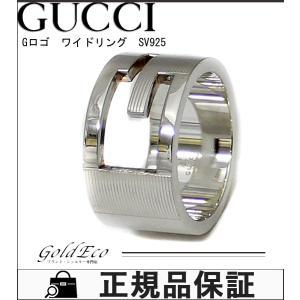新品仕上げ済み GUCCI グッチ Gロゴ ワイド リング シルバー 約16.5号 SV925 男女兼用 ブランドアクセサリー 指輪 美品 中古 goldeco