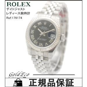 送料無料 美品 ROLEX ロレックス デイトジャスト レディース 腕時計 自動巻き オートマ ブラック文字盤 WG SS ルーレット刻印 ランダム番 Ref.179174 中古|goldeco