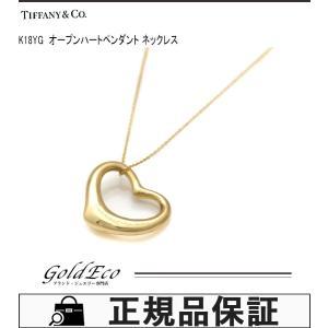 Tiffany&Co ティファニー オープンハート ...