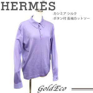 エルメス カシミア シルク ボタン付 長袖カットソー ライトパープル Mサイズ 中古 HERMES|goldeco