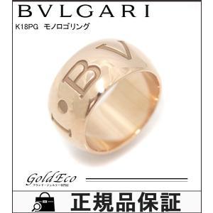 新品仕上げ済み ブルガリ K18PG モノロゴリング #51 約10号 ジュエリー 750 ピンクゴールド 指輪 アクセサリー レディース メンズ 中古 BVLGARI 送料無料|goldeco