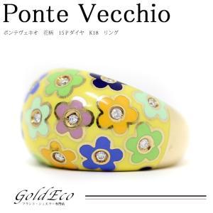 ポンテヴェキオ フラワーリング 8.5号 15P ダイヤモンド K18YG ゴールド マルチカラー 指輪 中古 新品仕上げ済み Ponte Vecchio|goldeco