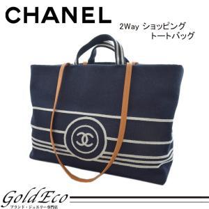 シャネル 2way ショッピング トートバッグ ショルダーバッグ ココマーク デニム ブルー A92241 中古 CHANEL|goldeco