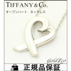 送料無料 新品仕上げ済み Tiffany&Co ティファニー ラビングハート ネックレス レディース SV925 シルバー アクセサリー ペンダント パロマピカソ 中古 goldeco