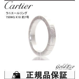 Cartier カルティエ ラニエールリング 750WG K18 指輪 約7号 ♯47 ホワイトゴールド ジュエリー アクセサリー レディース 新品仕上済み 中古|goldeco