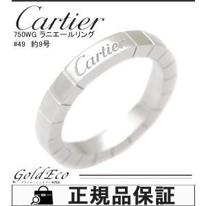 新品仕上げ済み カルティエ 750WG ラニエールリング #49 約9号 ジュエリー 指輪 K18 WG レディース ホワイトゴールド 中古 Cartier 送料無料|goldeco