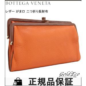 ボッテガ ヴェネタ レザー がま口 二つ折り長財布 オレンジ がま口財布 美品 中古 BOTTEGA VENETA goldeco