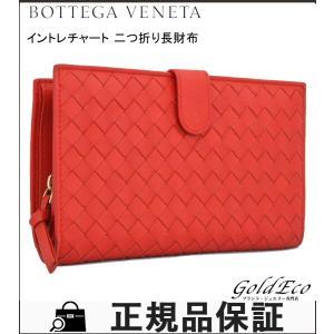 ボッテガ ヴェネタ イントレチャート 二つ折り長財布 レザー レッド 赤色 ラウンドファスナー 114074 中古 BOTTEGA VENETA goldeco
