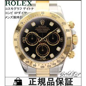 ROLEX ロレックス デイトナ 黒 コンビ メンズ腕時計 自動巻き 8ポイントダイヤ イエローゴールド×ステンレス シルバー ブラック文字盤 116523G 中古|goldeco
