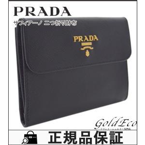 プラダ サフィアーノ 二つ折り財布 1M0523 Wホック財布 ブラック 黒 レディース メンズ 中古 PRADA 送料無料 goldeco