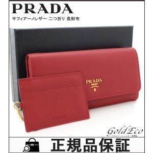 プラダ サフィアーノ パスケース付き 二つ折り 長財布 1MH132 LACCA レッド 赤 ゴールド金具 型押し レザー レディース 財布 中古 美品 新品同様 PRADA 送料無料 goldeco