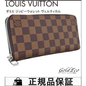 ルイヴィトン ダミエ ジッピーウォレット ヴェルティカル ラウンドファスナー長財布 N61207 メンズ レディース 美品 中古 LOUIS VUITTON|goldeco