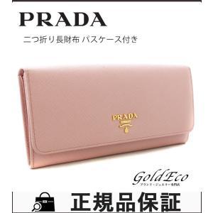 超美品 PRADA プラダ サフィアーノ パスケース付き 二つ折り長財布 1MH132 型押しレザー/ORCHIDEA ピンク系 レディース財布 中古|goldeco