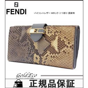 FENDI フェンディ パイソン レザー Wホック 二つ折り 長財布 CA2654970 ゴールド金具 中古|goldeco
