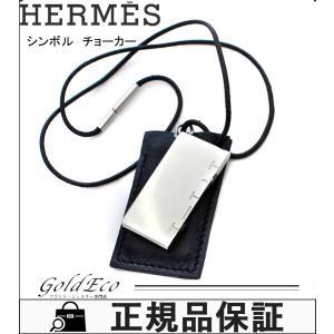 エルメス シンボル チョーカー ネックレス メタル シルバー レザー ブラック 男女兼用 メンズ レディース ブランドアクセサリー 中古 HERMES 送料無料|goldeco