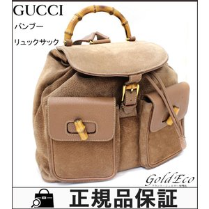 GUCCI グッチ バンブー リュックサック バッグ ブラウン スエード レザー バックパック デイパック 003 2058 0016 中古 レディース 鞄 茶色|goldeco