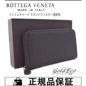 未使用品 ボッテガ・ヴェネタ イントレチャート ラウンドファスナー長財布 114076 レザー ブラウン系 ウォレット メンズ レディース 中古 BOTTEGA VENETA goldeco