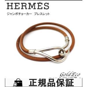 HERMES エルメス ジャンボチョーカー ブレスレット シルバー金具 アクセサリー 男女兼用 バングル 腕輪 ブラウン ロゴ レザー 中古|goldeco