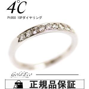 送料無料 新品仕上げ 4℃ ヨンドシー ハーフ エタニティ ダイヤモンドリング Pt950 プラチナ 指輪 約9.5号 ジュエリー 10Pダイヤ レディース 美品 中古|goldeco