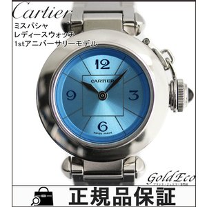 Cartier カルティエ ミスパシャ レディース腕時計 1st Anniversary 日本限定モデル 電池式 W3140024 ブルーダイアル クォーツ ステンレス シルバー 中古