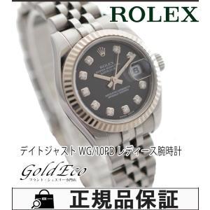 ROLEX ロレックス デイトジャスト レディース腕時計 自動巻き デイト ブラック文字盤/シルバー 10Pダイヤ/WG/SS  179174G 中古|goldeco